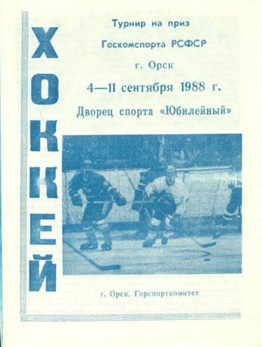 Орск - 1988 г. Тур.Госкомспорта (Хабаровск ,Тюмень , Магнитогорск , Уфа , ШВСМ М.jpg
