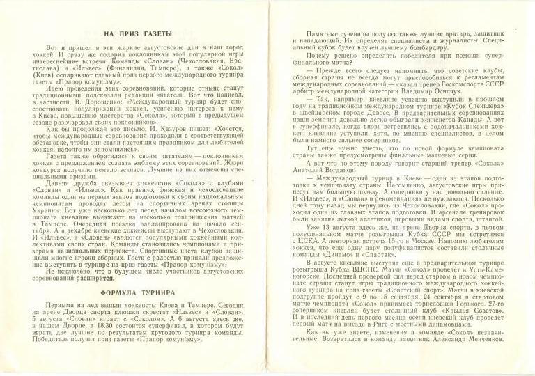 Международный турнир %22Прапор Коммунизму%22 Киев 1987г. 1.jpg