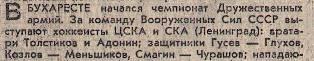 ЧДА 1. Ф-Х 51-1970.jpg