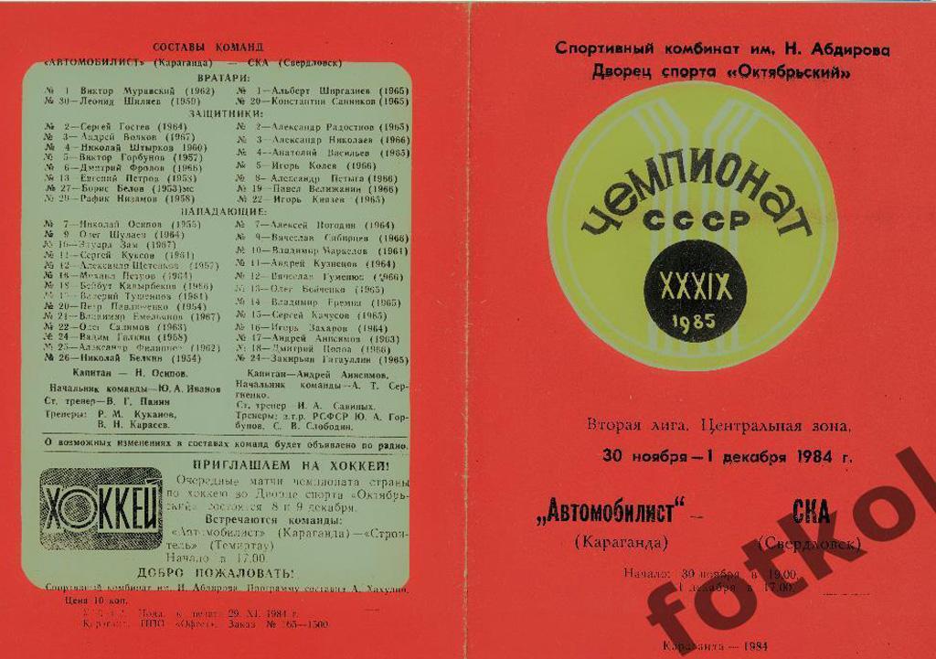 1984-85.jpg