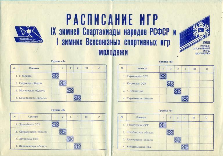 Пермь -1989 г. Расписание на -9 зимние игры народов РСФСР.jpg