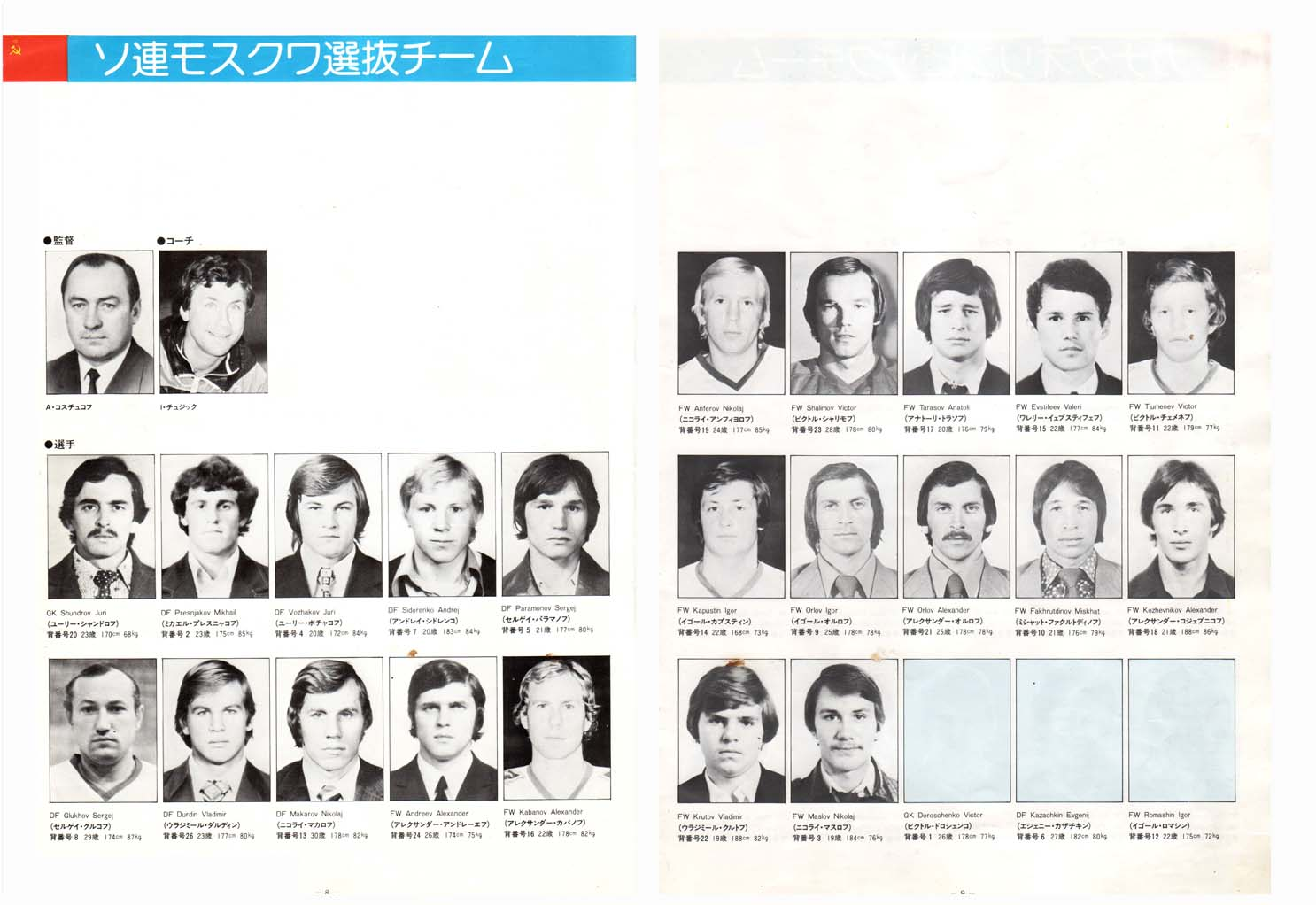 Super Challenge Match JIHF 1980.jpg