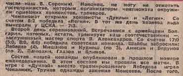 ЧДА 4. Ф-Х 51-1970.jpg