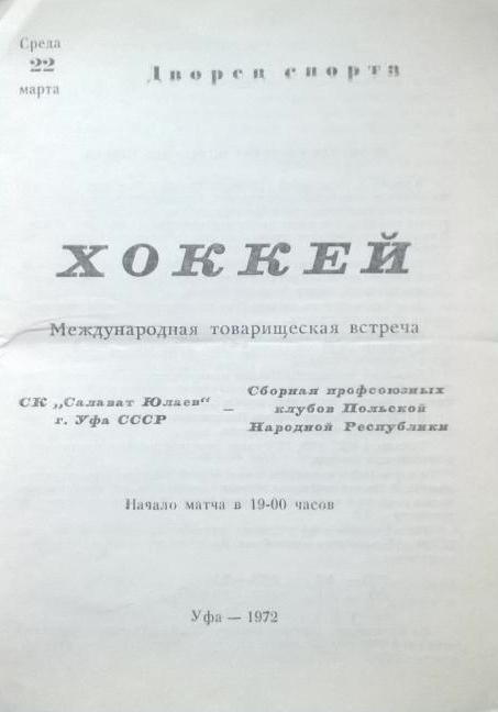 Салават Юлаев Уфа - сб.клубов Польши. 22-3-1972.jpg