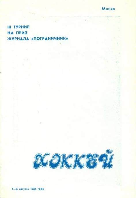 Минск - 1988 г. Турнир журнала ПОГРАНИЧНИК ( Динамо Рига , Харьков , Москва ,Мин.jpg