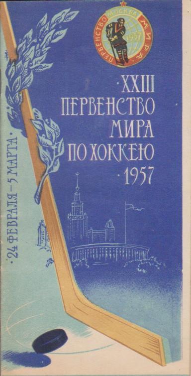 Чемпионат Мира 1957 Москва СССР.jpg