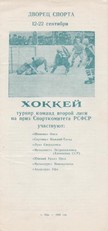 Турнир на приз Спорткомитета РСФСР 12-22.09.1980 Уфа.jpg