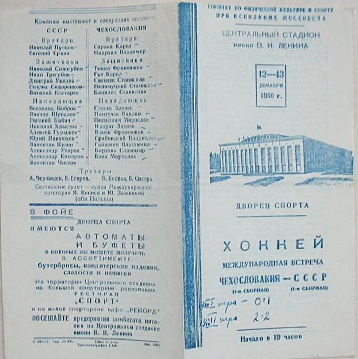 МВ. - 1956г..jpg