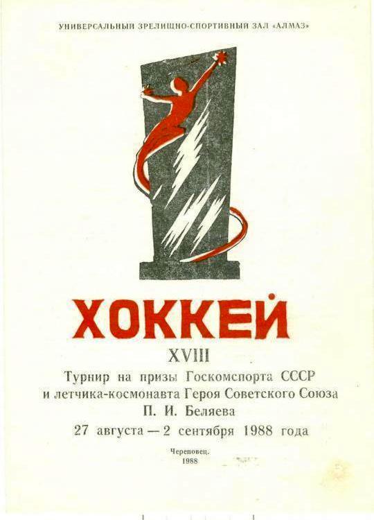 1988 Турнир П. И. Беляева. Череповец. Ленинград.Свердловск. Таллин.jpg