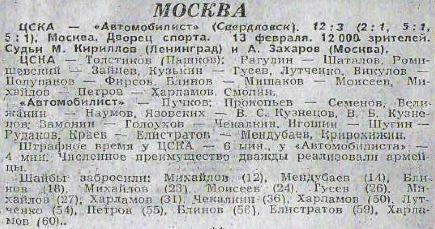 13-02-1969.jpg