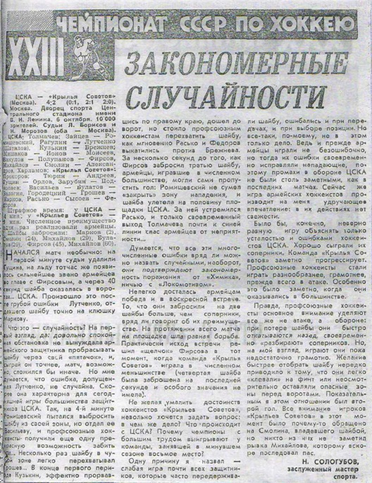6.10.1968.jpg