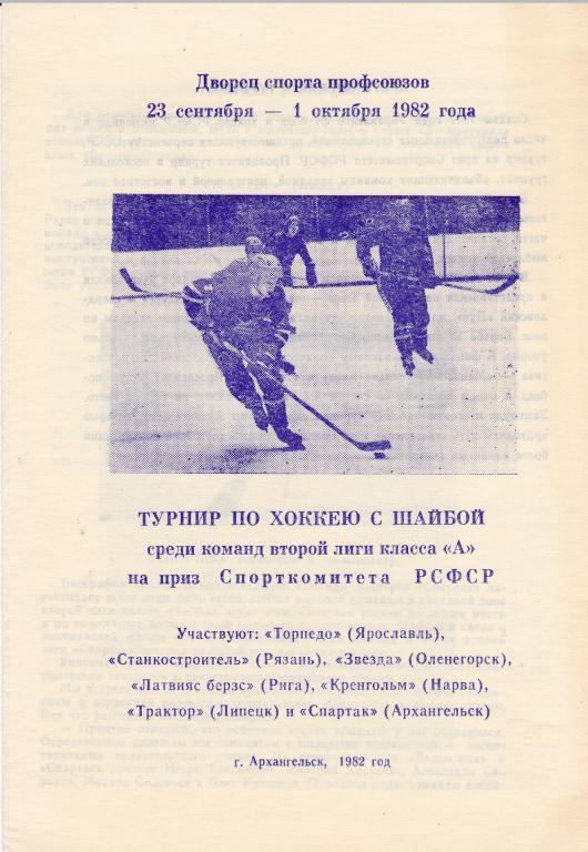 Турнир на приз Спорткомитета РСФСР Архангельск 23.09.-1.10.1982.jpg