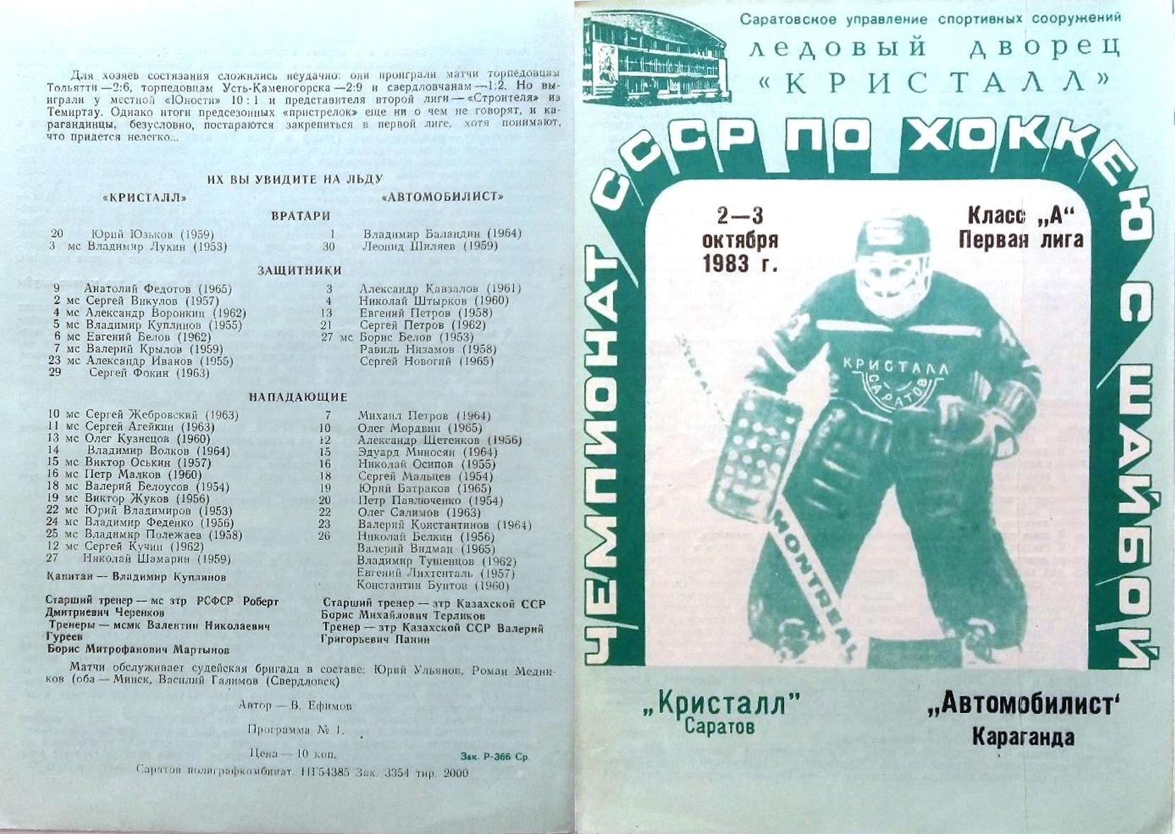 2-3.10.1983..jpg