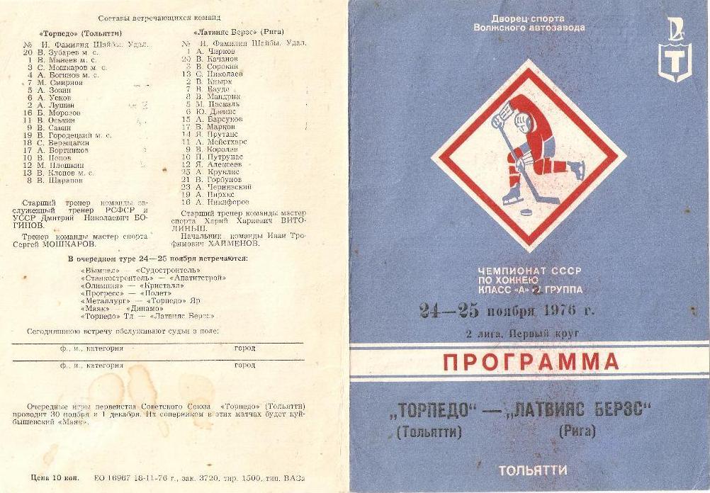 Торпедо Тольятти - Латвияс берзс Рига - 24-25.11.1976.jpg