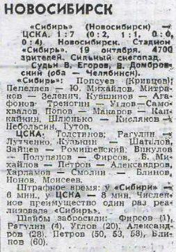 19-10-1968.jpg