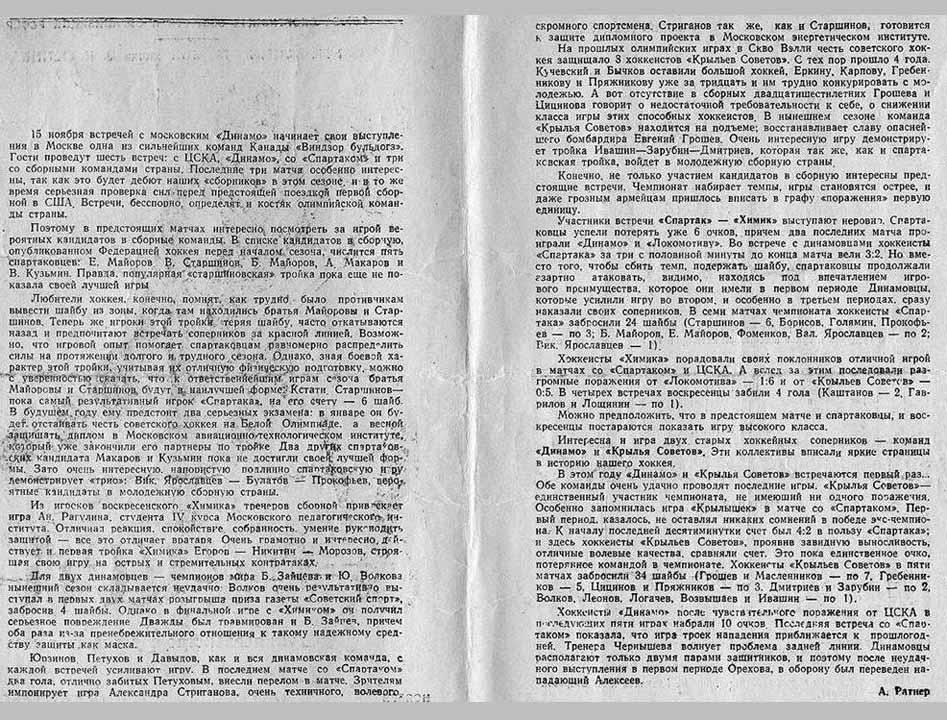 2-3.11.1963оо.JPG