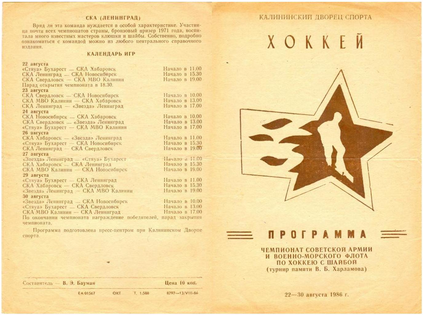 Турнир памяти В.Харламова г.Калинин 1986г..jpg
