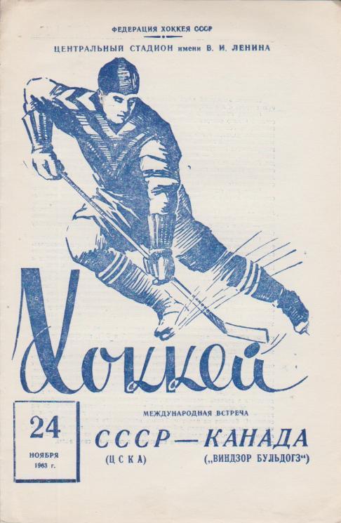 1963 Хоккей ЦСКА - Виндзор (Канада).jpg