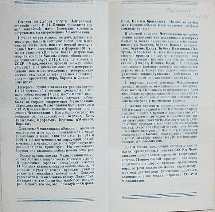МВ. - 1956 г..jpg