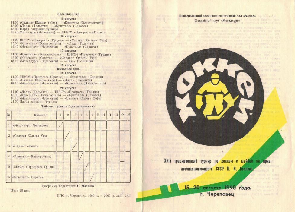 август 1990 турнир Беляева.jpg