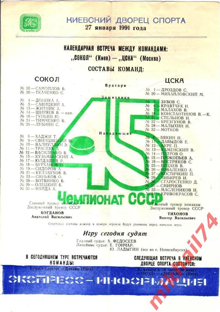 27.01.1991.jpg