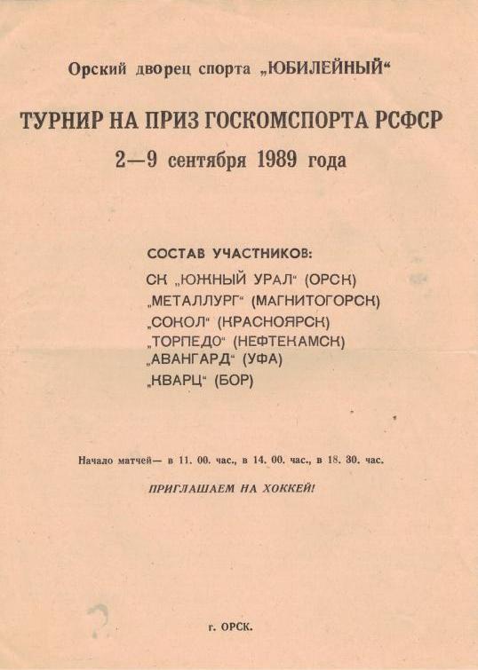 Турнир Госкомспорта РСФСР 2-9 сентября 1989 года. (г.Орск). Уфа. Красноярск.jpg