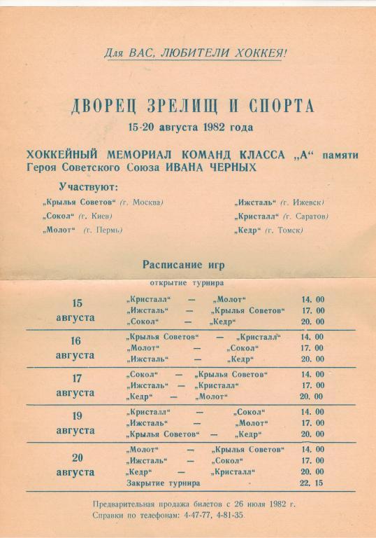 Всесоюзный турнир ДСО Профсоюзов. г. Томск, 15-20 августа 1982 г..jpg