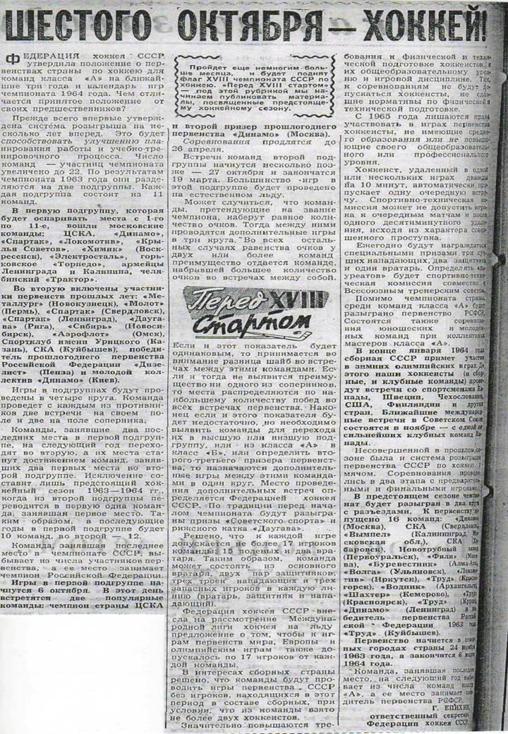 Чемпионат СССР 1963-1964(1).JPG