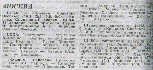18-12-1968.jpg