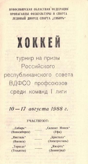 10-17.08.1988.jpg