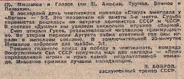 ЧДА 6. Ф-Х 51-1970.jpg