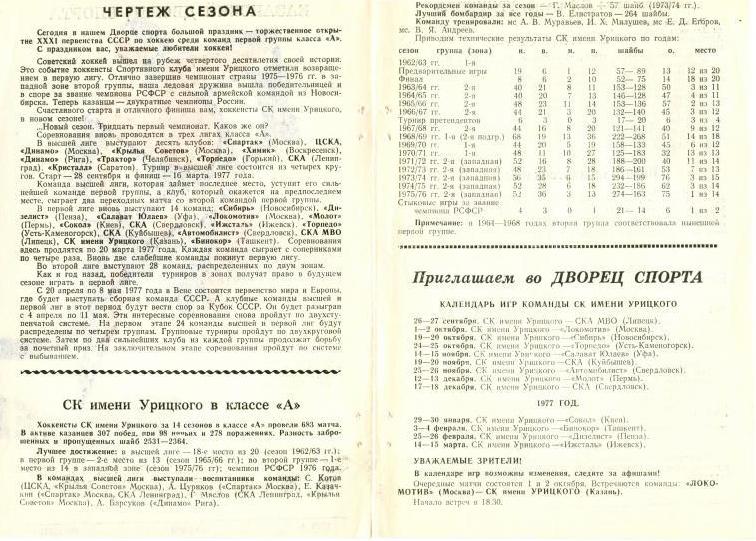 27.09.1976.а.jpg