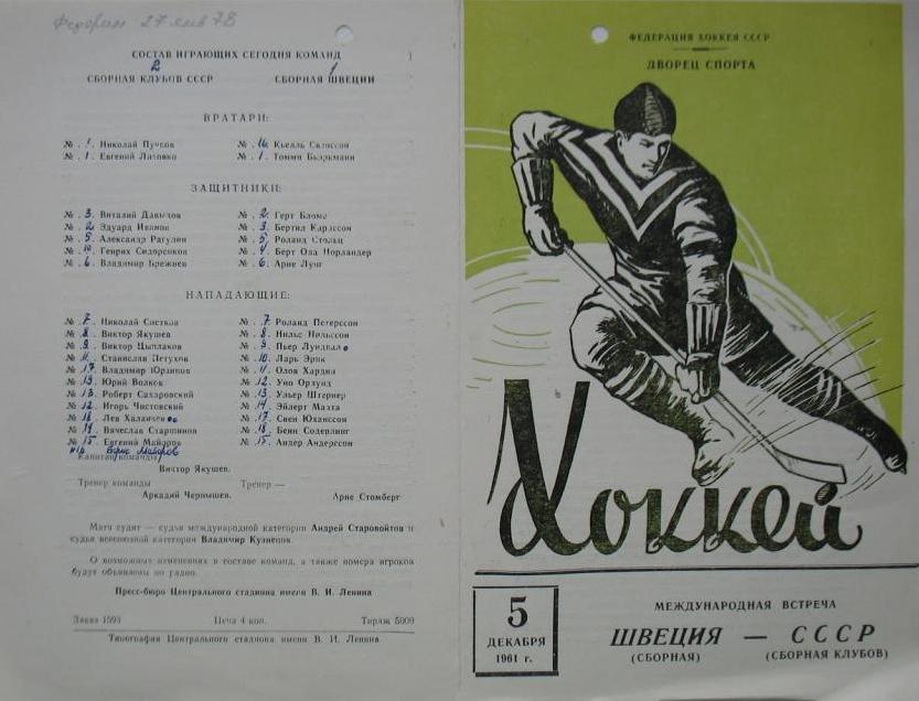 05.12.1961.jpg
