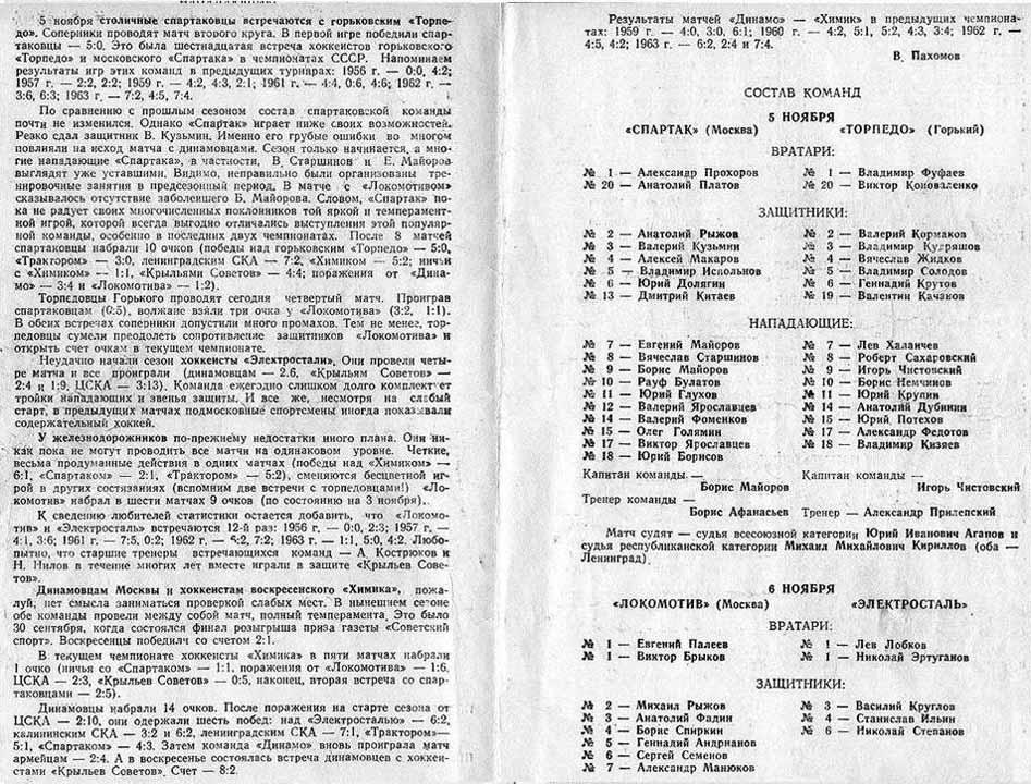 5-6-7.11.1963оо.JPG