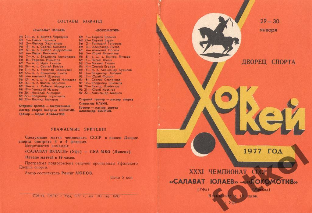 29-30.01.1977..jpg