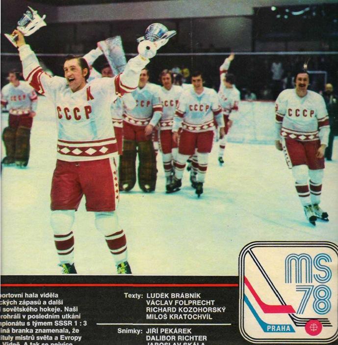 Сборная СССР чемпион мира 1978г. Прага....jpg