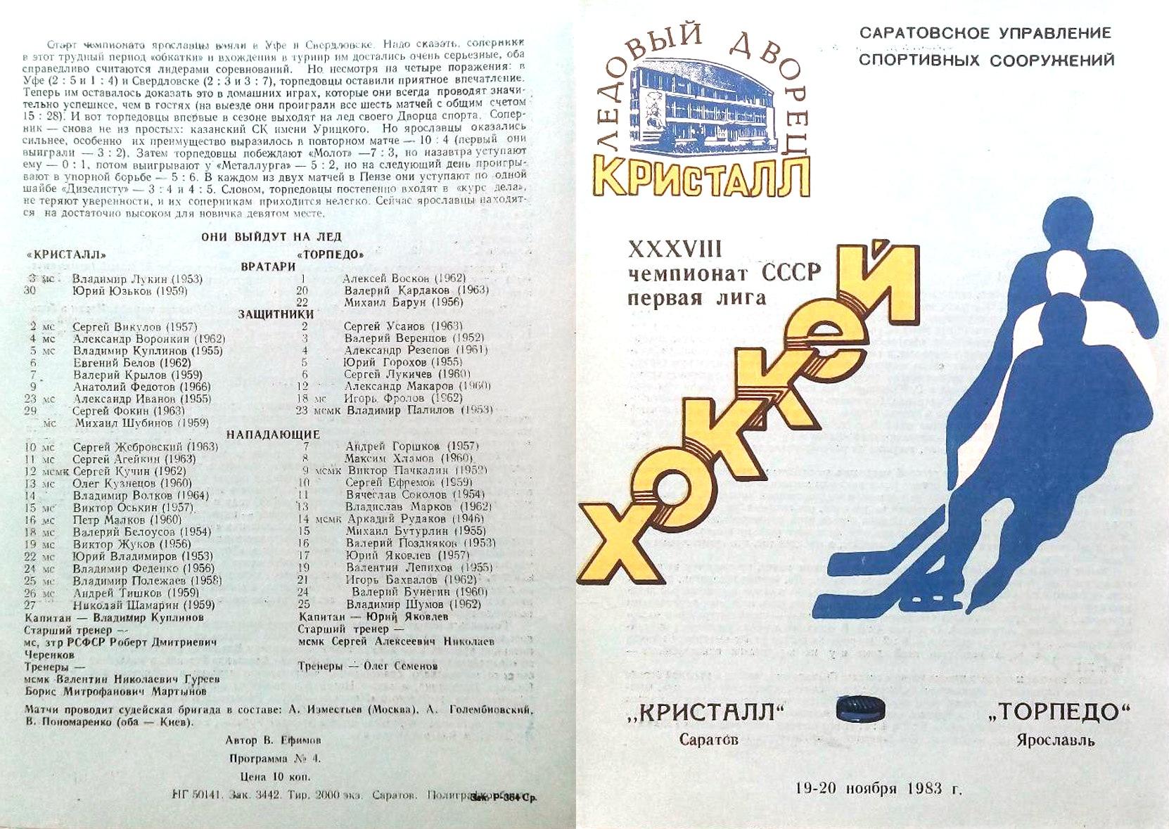 19-20.11.1983..jpg