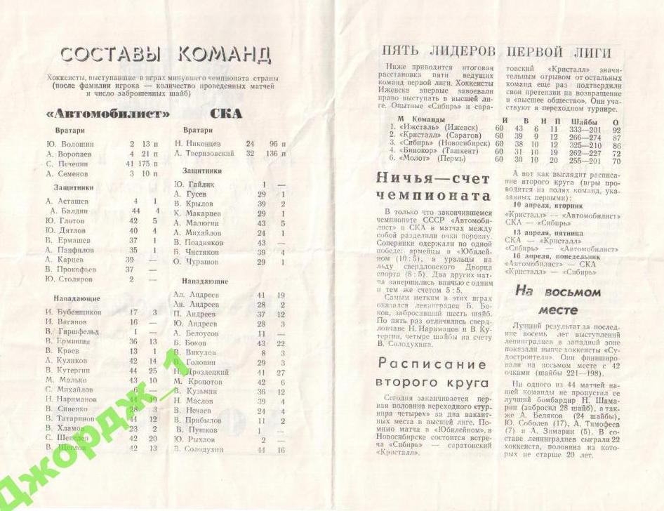07.04.1979-2.jpg