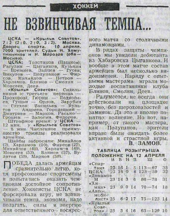 10-04-1969.jpg