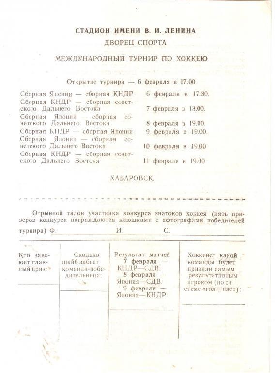 1988. Хабаровск. Международный турнир по хоккею..jpg