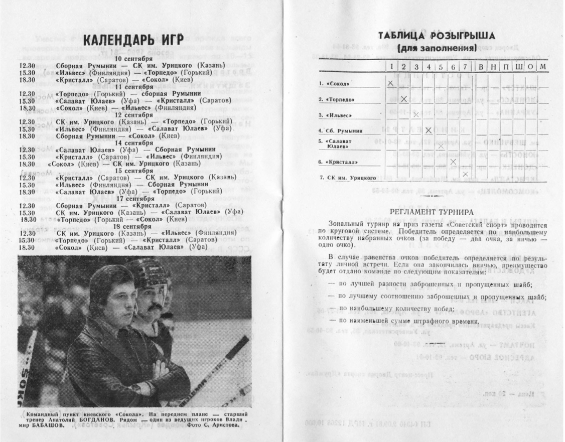 Донецк 5.png