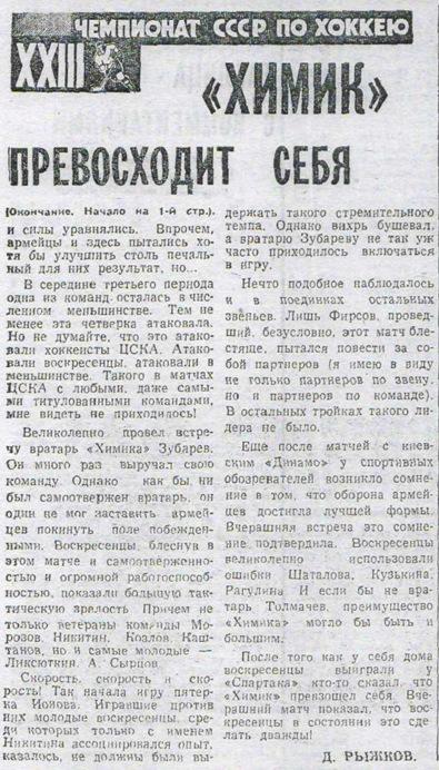 3.10.1968-1.jpg