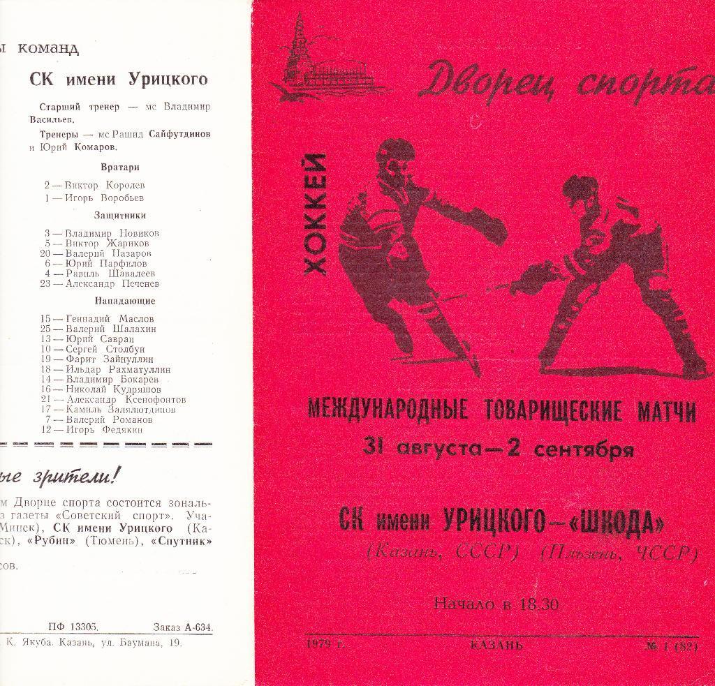 СК им Урицкого (Казань) - Шкода (ПльзеньЧССР) 31.08.-2.09.1979.jpg