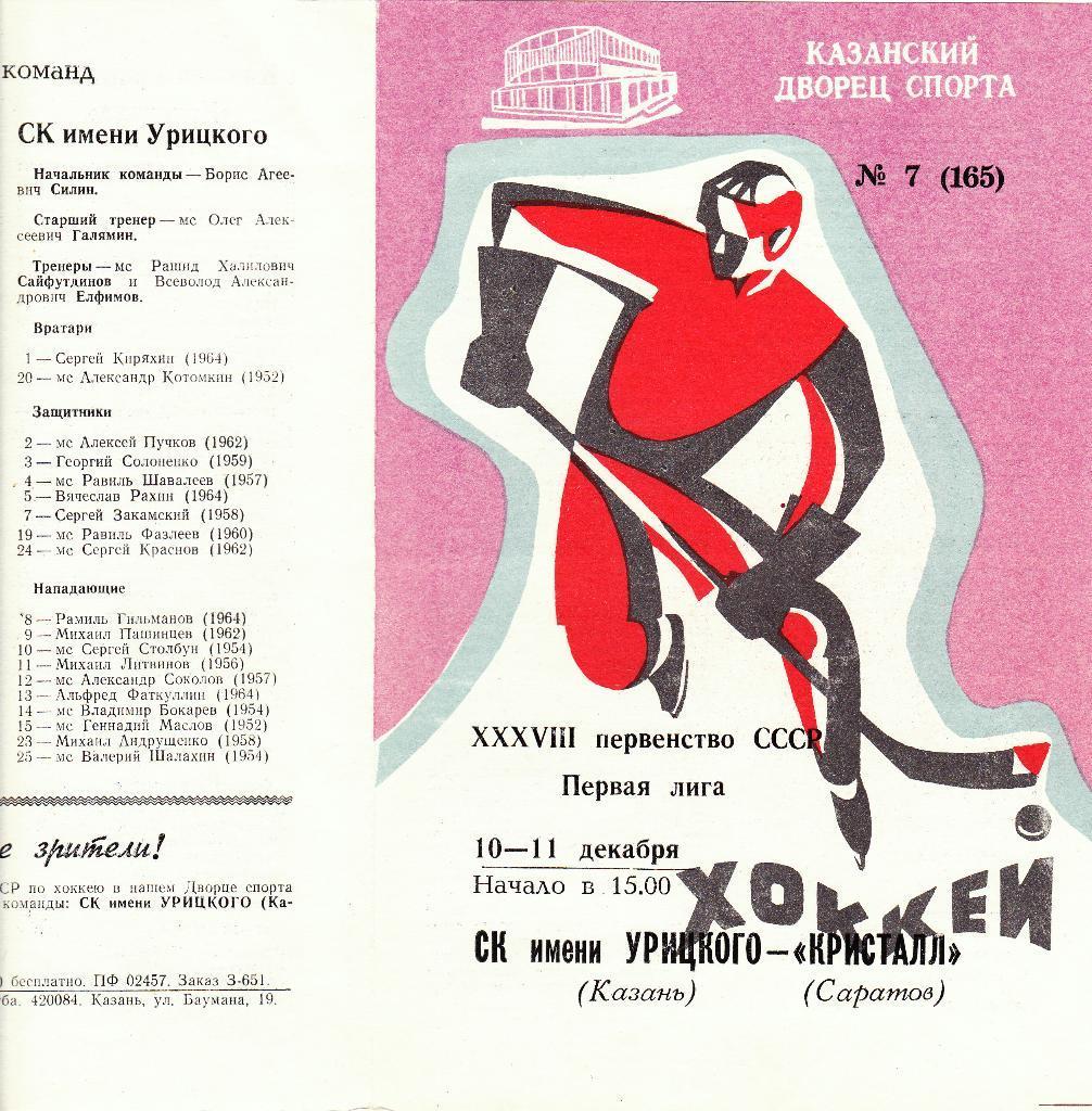 СК им Урицкого (Казань) - Кристалл (Саратов) 10-11.12.1983.jpg