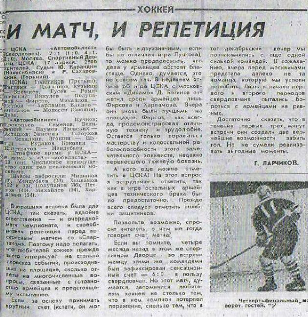 17-04-1969.jpg