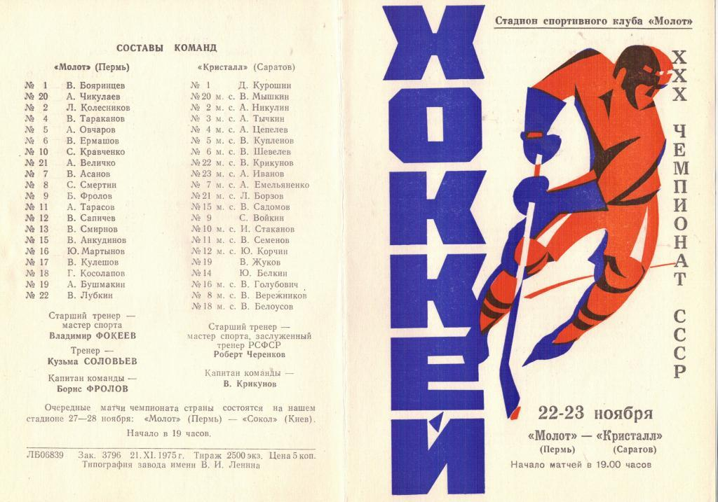 22-23.11.1975.jpg