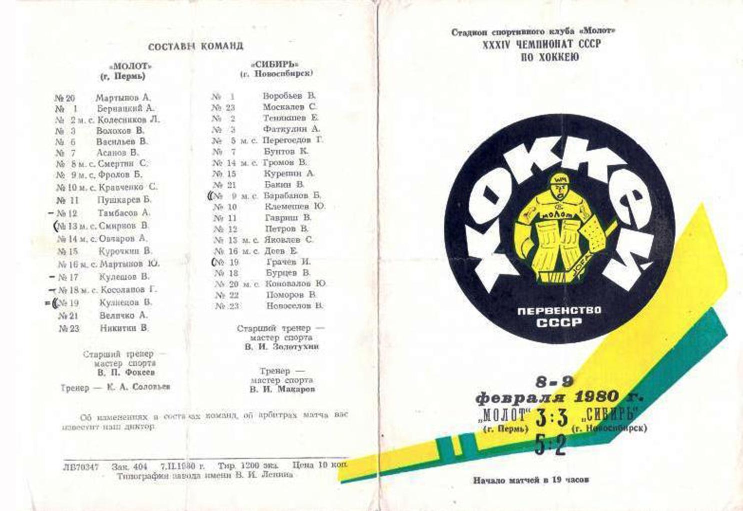 8-9.02-1980.jpg