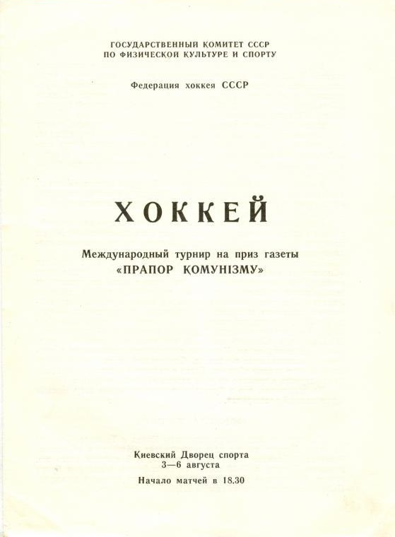 Международный турнир %22Прапор Коммунизму%22 Киев 1987г..jpg