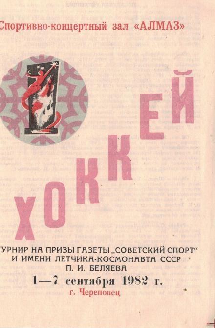 Турнир Беляева 1982.jpg