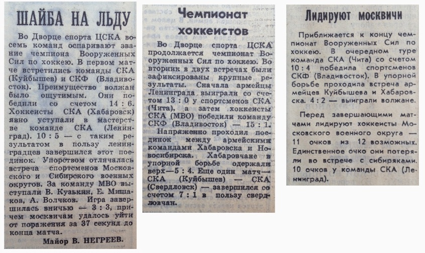 1972-73. Чемпионат Вооружённых Сил СССР.jpg